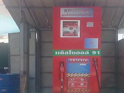 ตู้น้ำมัน KP PUMP